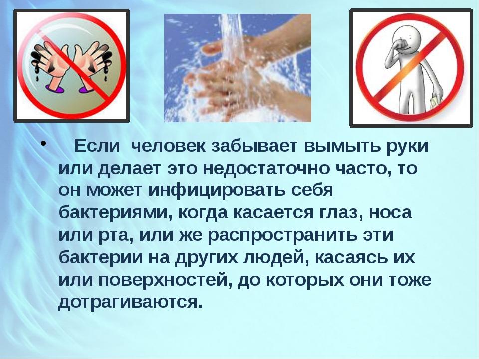 Если человек забывает вымыть руки или делает это недостаточно часто, то он м...