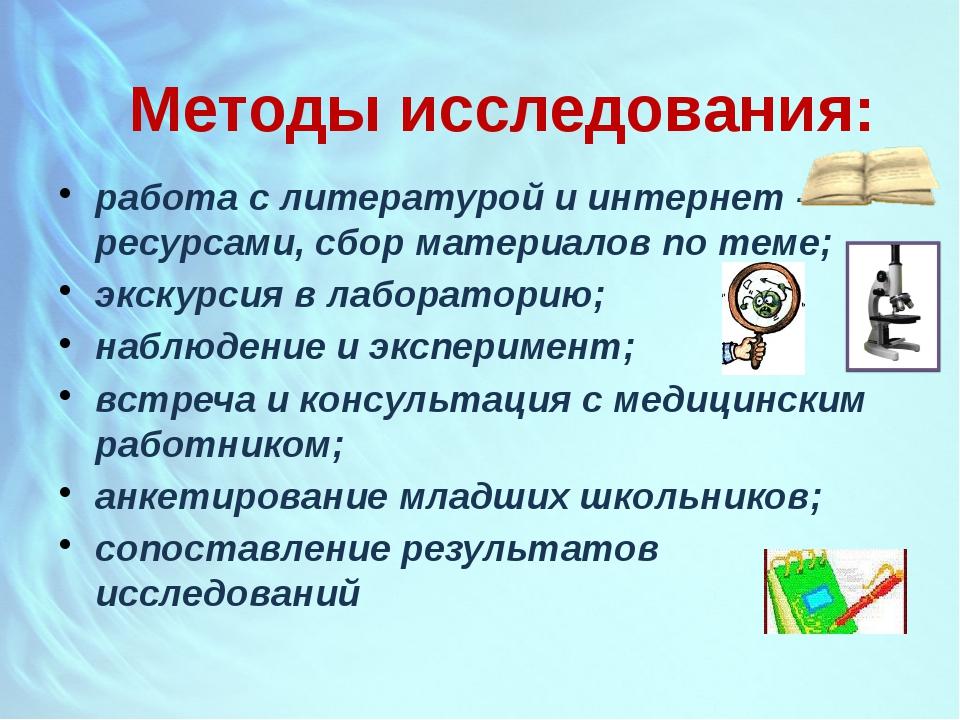 Методы исследования: работа с литературой и интернет - ресурсами, сбор матери...