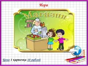 Игра Цена 1 карточки-10 рублей