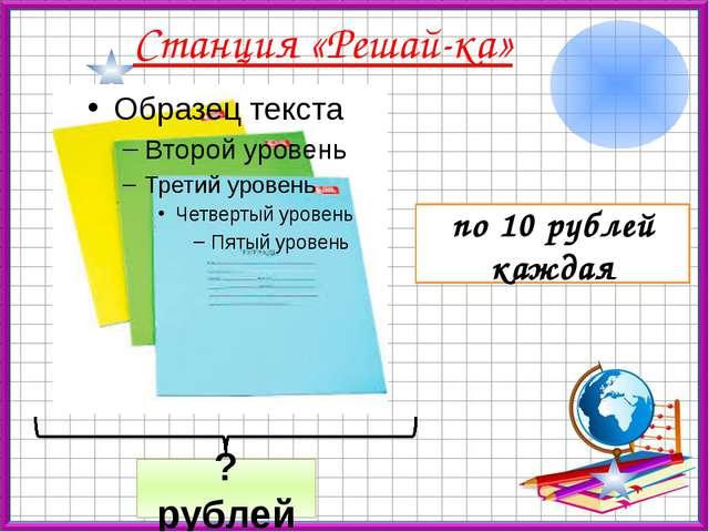 Станция «Решай-ка» по 10 рублей каждая ? рублей