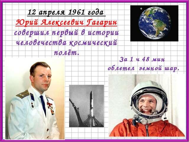 12 апреля 1961 года Юрий Алексеевич Гагарин совершил первый в истории человеч...