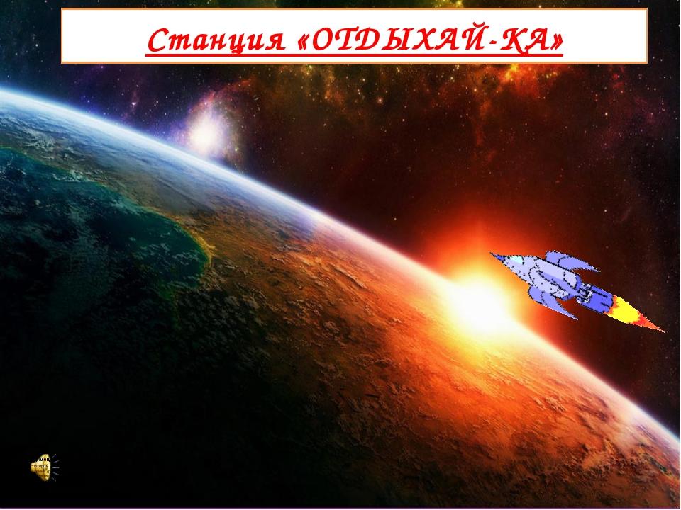 Станция «ОТДЫХАЙ-КА»