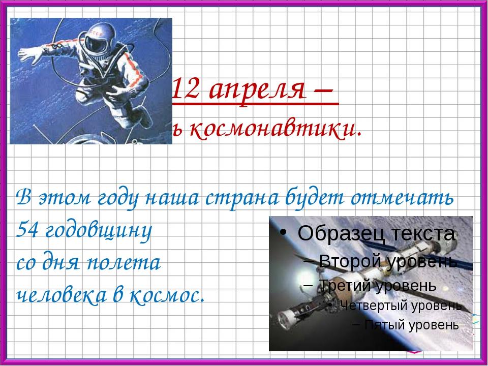 12 апреля – день космонавтики. В этом году наша страна будет отмечать 54 год...