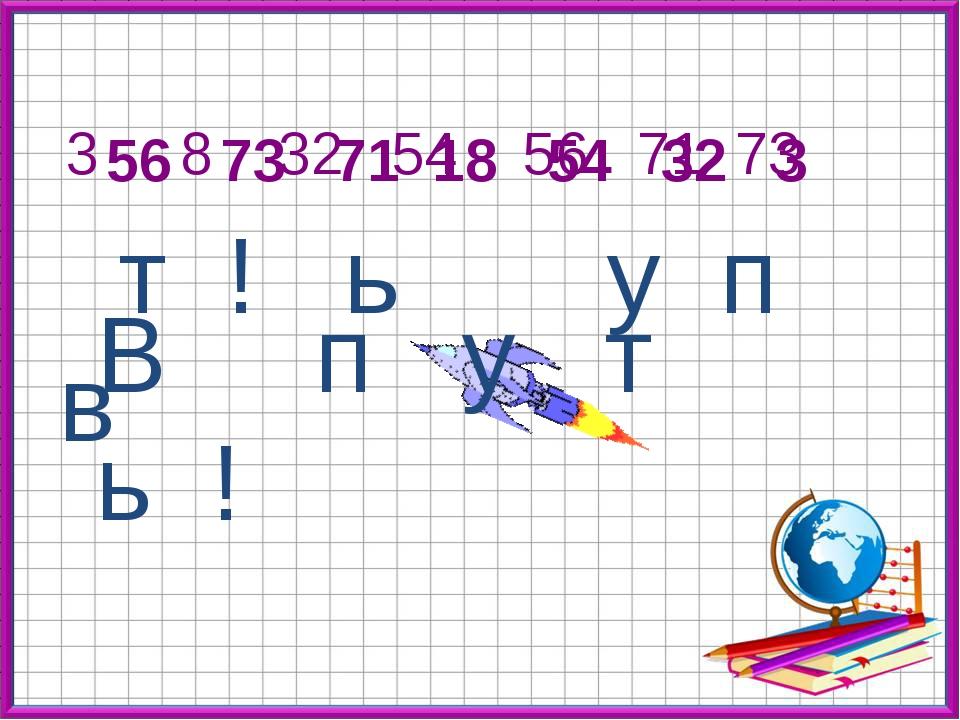 56 73 71 18 54 32 3 т ! ь у п в 3 8 32 54 56 71 73 В п у т ь !