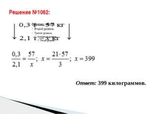 Решение №1062: Ответ: 399 килограммов.