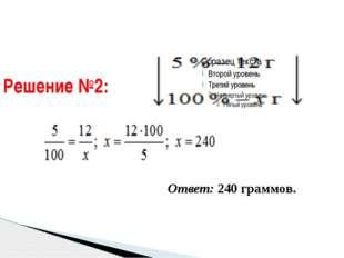 Решение №2: Ответ: 240 граммов.