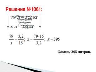 Решение №1061: Ответ: 395 литров.