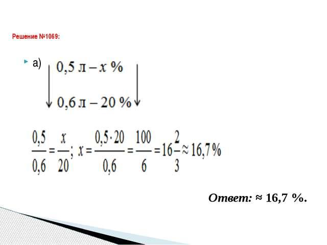 а) Решение №1069: Ответ: ≈ 16,7 %.