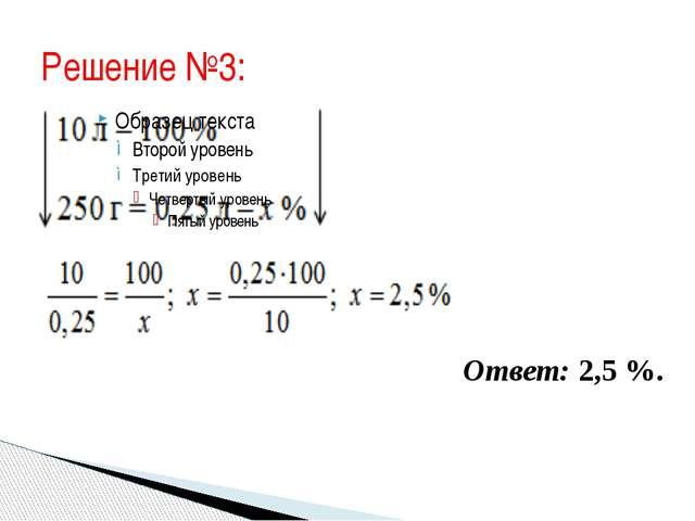 Решение №3: Ответ: 2,5 %.