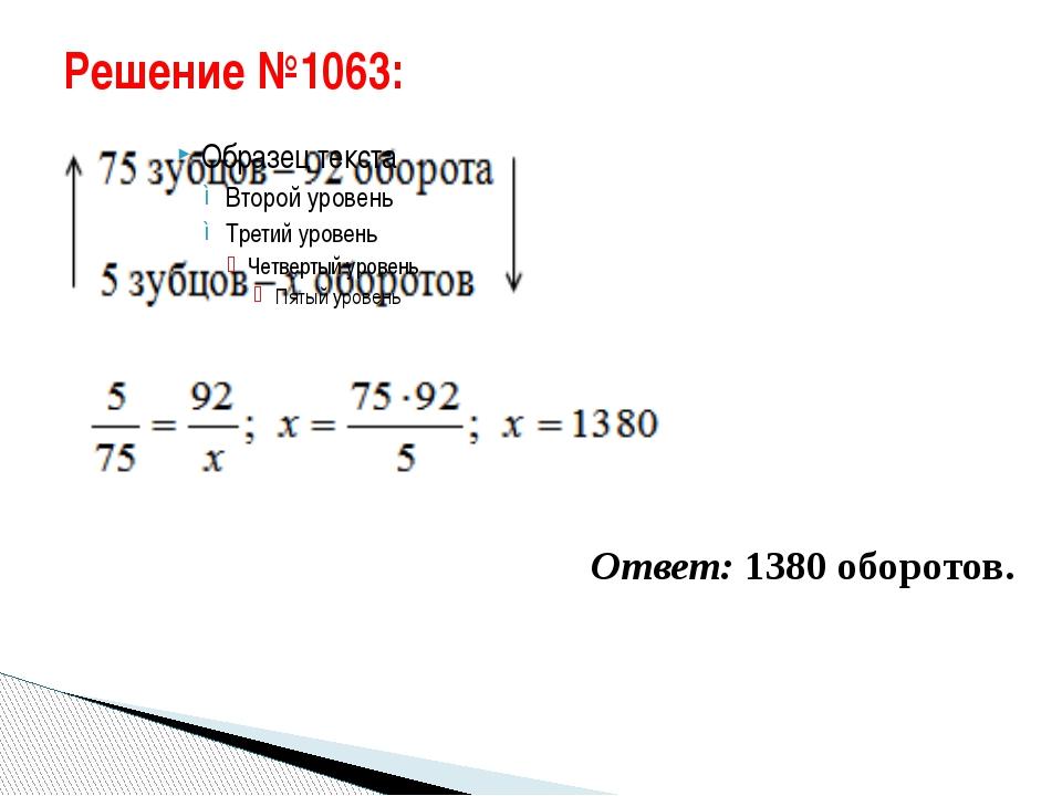 Решение №1063: Ответ: 1380 оборотов.