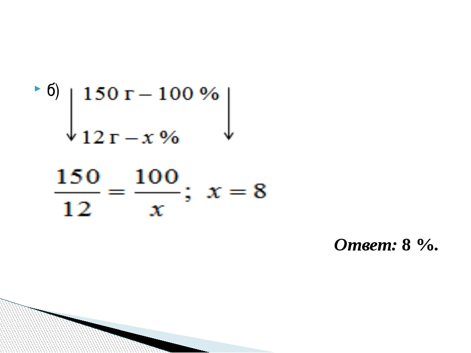 б) Ответ: 8 %.