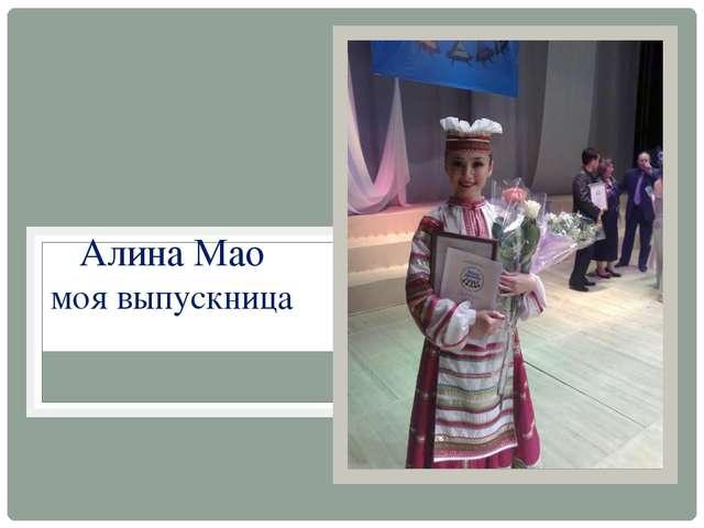 Алина Мао моя выпускница
