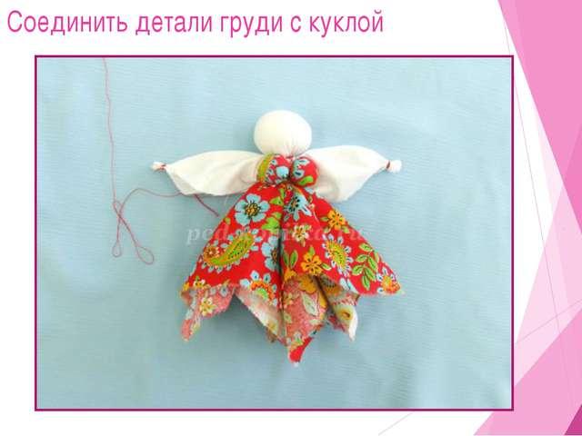 Шаг 4. Соединить детали груди с куклой
