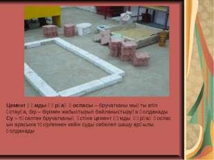 Цемент құмды құрғақ қоспасы – бручатканы мықты етіп ұстауға, бір – бірімен жа
