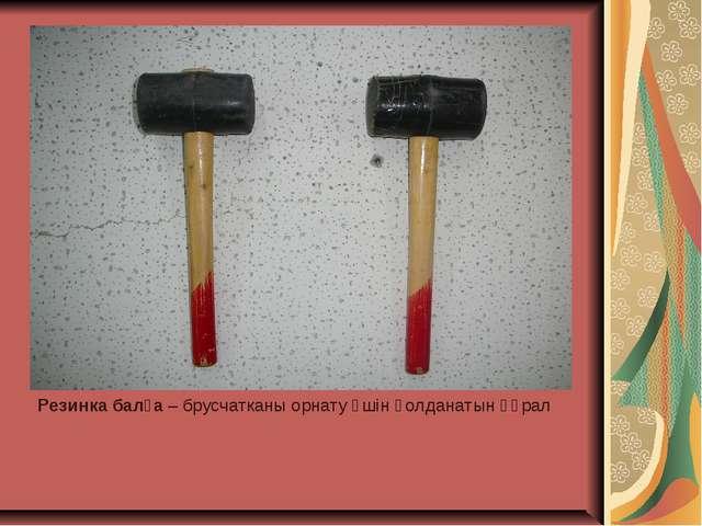 Резинка балға – брусчатканы орнату үшін қолданатын құрал