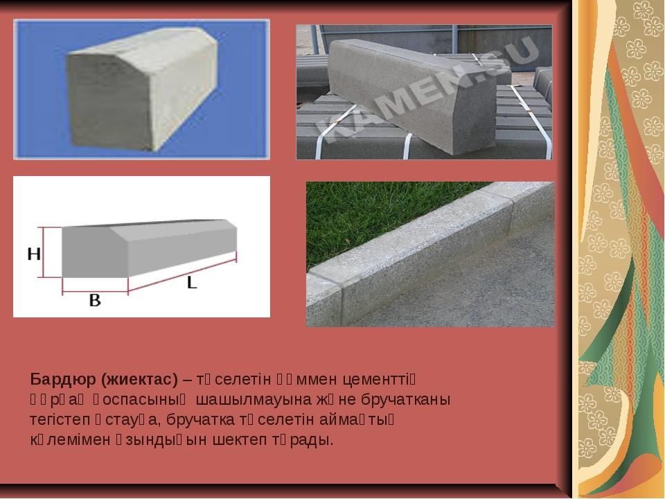 Бардюр (жиектас) – төселетін құммен цементтің құрғақ қоспасының шашылмауына ж...