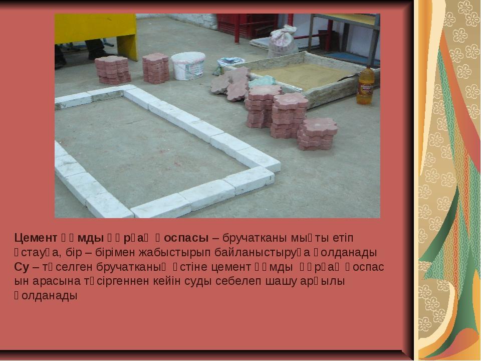 Цемент құмды құрғақ қоспасы – бручатканы мықты етіп ұстауға, бір – бірімен жа...