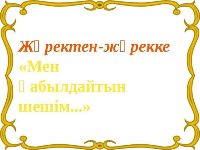 Жүректен-жүрекке «Мен қабылдайтын шешім...»