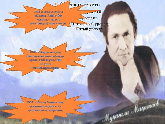 1931 жылы Алматы облысы, Райымбек ауданы, Қарасаз ауылында дүниеге келді. 195...