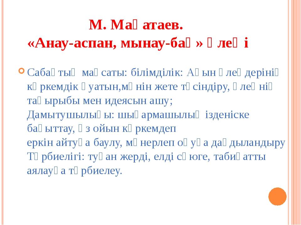 М. Мақатаев. «Анау-аспан, мынау-бақ» өлеңі  Сабақтың мақсаты: білімділік: Ақ...