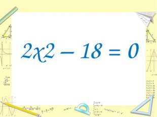 2x2 – 18 = 0