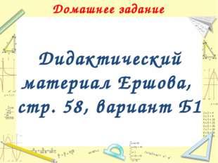 Домашнее задание Дидактический материал Ершова, стр. 58, вариант Б1
