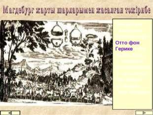 Магдебург қаласының бургомистрі Отто фон Герике 1654 жылы осы тәжірибені атм