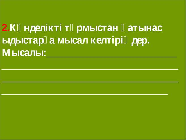 2.Күнделікті тұрмыстан қатынас ыдыстарға мысал келтіріңдер. Мысалы:__________...