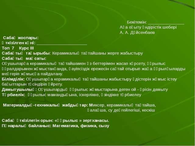 Бекітемін: _______________ Аға оқыту өндірістік шебері А. А. Дүйсенбаев Саба...