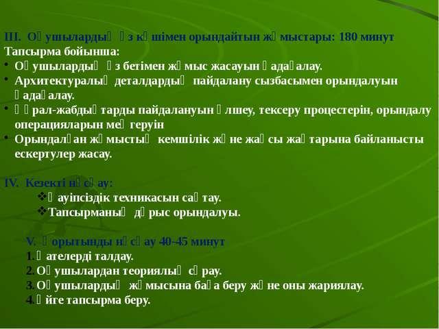 ІІІ. Оқушылардың өз күшімен орындайтын жұмыстары: 180 минут Тапсырма бойынша:...