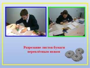 Разрезание листов бумаги переплётным ножом