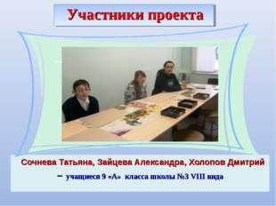 Участники проекта Сочнева Татьяна, Зайцева Александра, Холопов Дмитрий – учащ