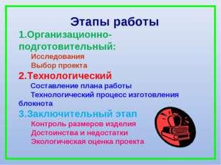 Этапы работы 1.Организационно- подготовительный: Исследования Выбор проекта 2