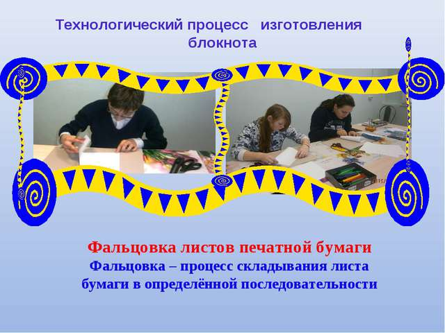 Фальцовка листов печатной бумаги Фальцовка – процесс складывания листа бумаги...