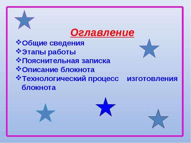 Оглавление Общие сведения Этапы работы Пояснительная записка Описание блокнот...