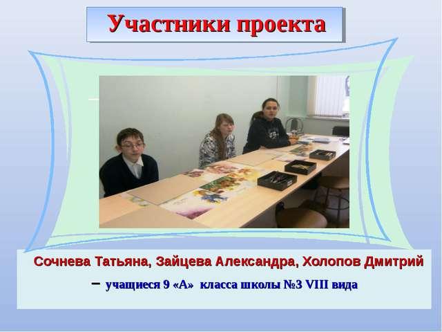 Участники проекта Сочнева Татьяна, Зайцева Александра, Холопов Дмитрий – учащ...