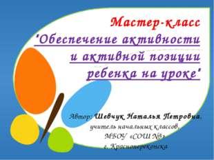 """Мастер-класс """"Обеспечение активности и активной позиции ребенка на уроке"""" Ав"""