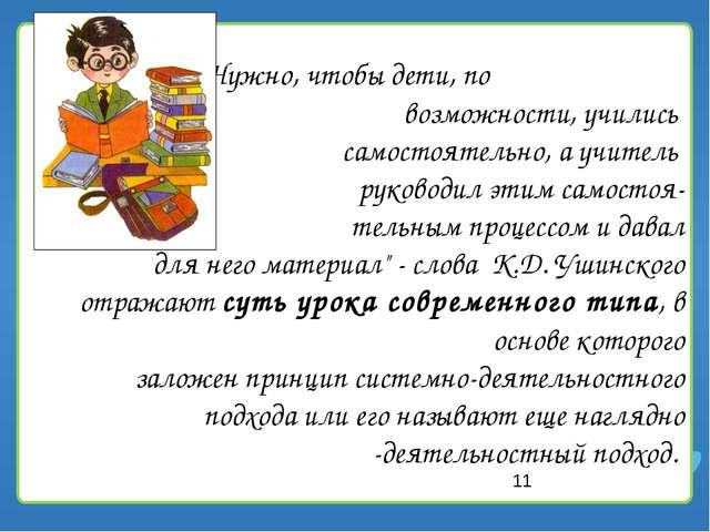 """""""Нужно, чтобы дети, по возможности, учились самостоятельно, а учитель руково..."""