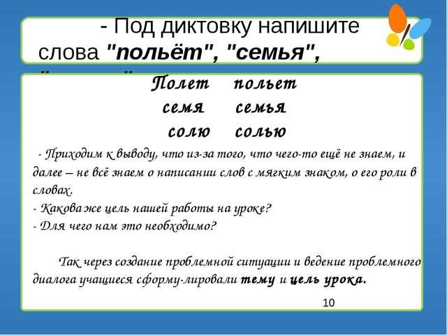 """- Под диктовку напишите слова""""польёт"""", """"семья"""", """"солью"""". Полет польет семя..."""