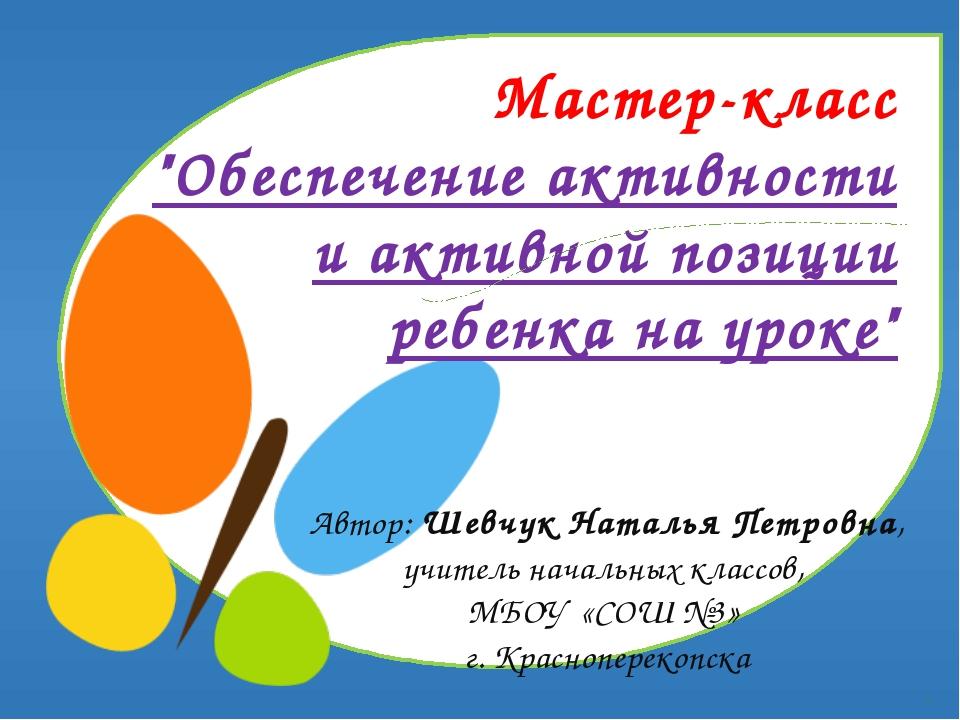 """Мастер-класс """"Обеспечение активности и активной позиции ребенка на уроке"""" Ав..."""