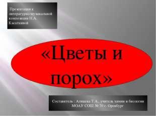 «Цветы и порох» Презентация к литературно-музыкальной композиции Н.А. Касатки