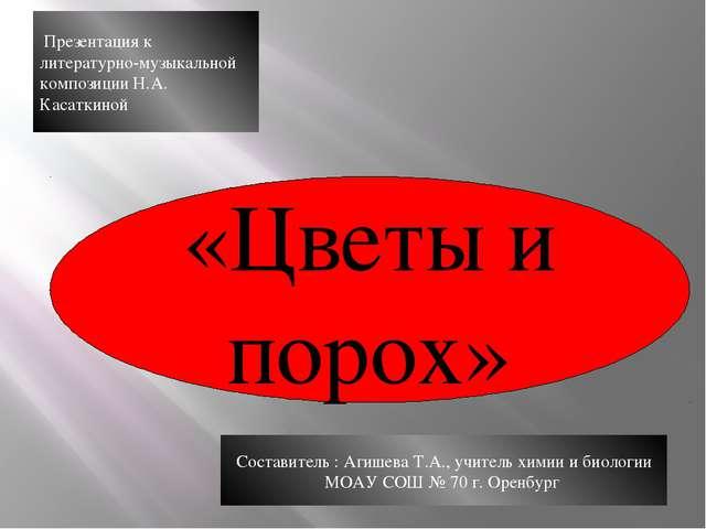 «Цветы и порох» Презентация к литературно-музыкальной композиции Н.А. Касатки...