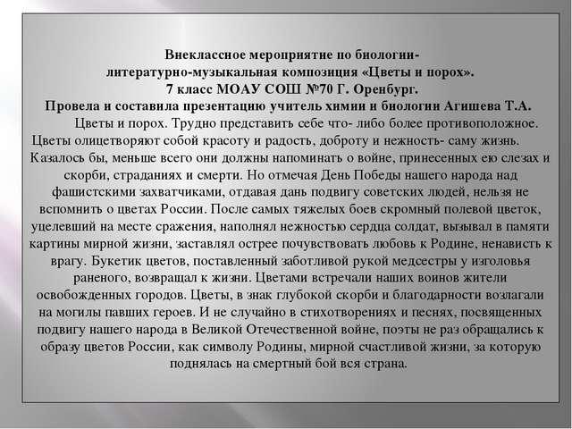 Внеклассное мероприятие по биологии- литературно-музыкальная композиция «Цве...