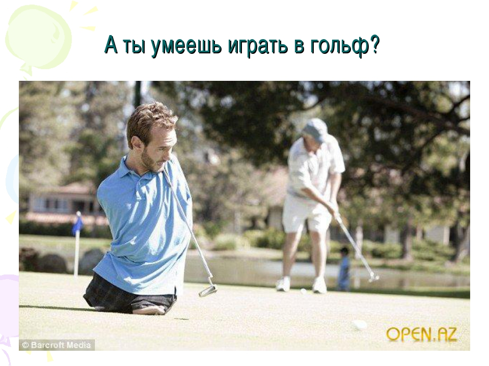 А ты умеешь играть в гольф?