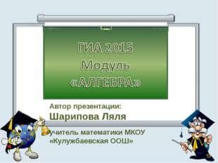 Автор презентации: Шарипова Ляля учитель математики МКОУ «Кулужбаевская ООШ»