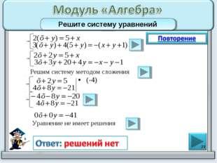 (-4) * Решите систему уравнений Решим систему методом сложения Уравнение не и