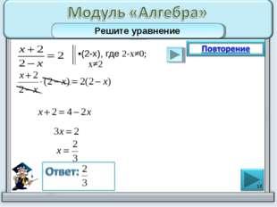 ▪(2-х), где 2-х≠0; х≠2 * Решите уравнение