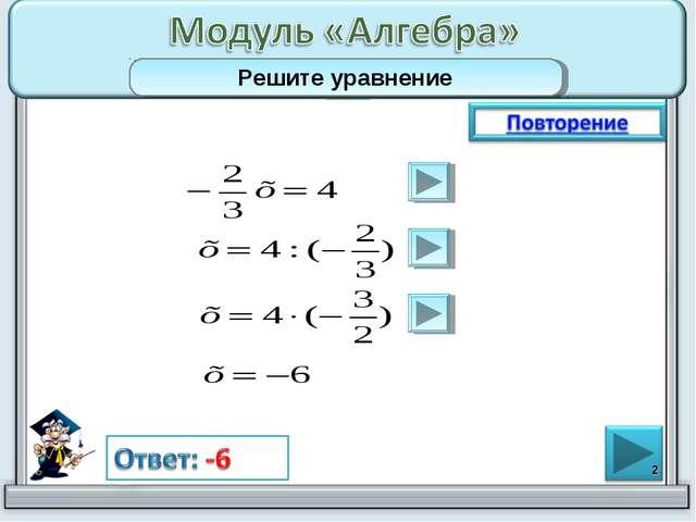 * Решите уравнение