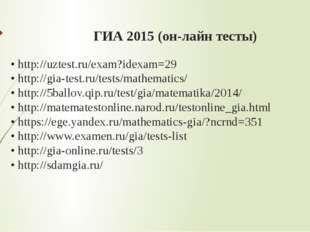 ГИА 2015 (он-лайн тесты) • http://uztest.ru/exam?idexam=29 • http://gia-test