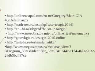 • http://onlinetestpad.com/ru-ru/Category/Math-GIA-40/Default.aspx • http://m